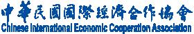 中華民國國際經濟合作協會